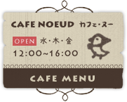 cafe noued | カフェ・ヌー